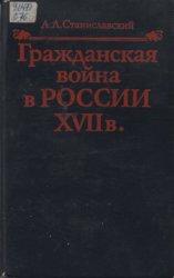 Станиславский А.Л. Гражданская война в России XVII в.: Казачество на перело ...