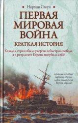 Стоун Н. Первая мировая война. Краткая история