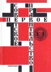 Ненароков А.П. (ред) Первое Советское правительство. Октябрь 1917 - июль 19 ...