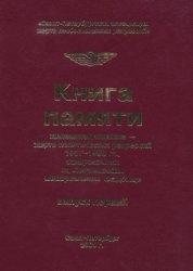 Книга памяти железнодорожников жертв политических репрессий 1937-1938 гг.,  ...