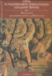 Сванидзе А.А. (отв. ред.) Город в средневековой цивилизации Западной Европы ...