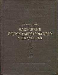 Фёдоров Г.Б. Население Прутско-Днестровского междуречья в I тысячелетии н.э