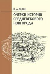 Янин В.Л. Очерки истории средневекового Новгорода