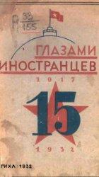 Живов М.С. (ред.) Глазами иностранцев, 1917-1932