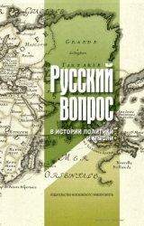 Шутов А.Ю., Шириянц А.А. (ред.) Русский вопрос в истории политики и мысли