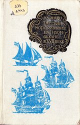 Дивин В.А. Русские мореплавания на Тихом океане в XVIII веке