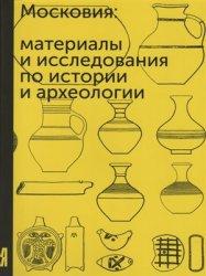Моисеев М.В. (отв. ред.) Московия. Материалы и исследования по истории и ар ...
