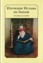 Ал-Вири М. Изучение ислама на Западе