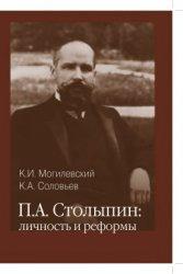 Могилевский К.И., Соловьев К.А. Столыпин П.А.: личность и реформы