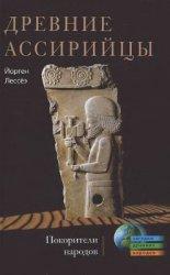 Лессёэ Й. Древние ассирийцы. Покорители народов