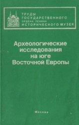 Абрамова М.П. (отв. ред.). Археологические исследования на юге Восточной Ев ...