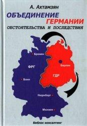 Ахтамзян А.А. Объединение Германии. Обстоятельства и последствия. Очерки
