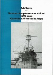 Белов А.А. Испано-американская война 1898 года. Хроника действий на море -  ...