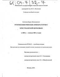 Коптелов Б.В. Отношения римских императоров с христианской церковью в 330-х ...
