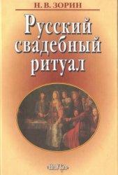 Зорин Н.В. Русский свадебный ритуал