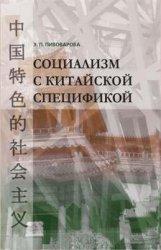 Пивоварова Э.П. Социализм с китайской спецификой