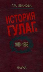 Иванова Г.М. История ГУЛАГа 1918-1958