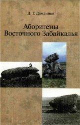 Дамдинов Д.Г. Аборигены Восточного Забайкалья
