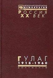 Кокурин А.И., Петров Н.В. (сост.) ГУЛАГ (Главное управление лагерей) 1918-1 ...