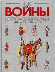 Волковский Н.Л. (гл. ред.). Все войны мировой истории по Харперской энцикло ...