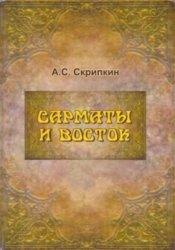 Скрипкин А.С. Сарматы и Восток