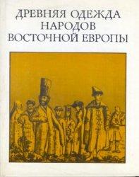 Рабинович М.Г. Древняя одежда народов Восточной Европы