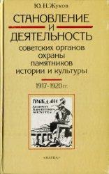 Жуков Ю.Н. Становление и деятельность советских органов охраны памятников и ...