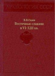 Седов В.В. Восточные славяне в VI-XIII вв