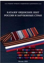 Магомедов М.А. Каталог орденских лент