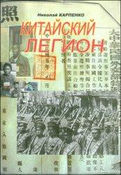 Карпенко Н.М. Китайский легион. Участие китайцев в революционных событиях н ...