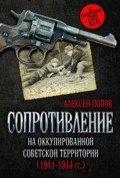 Попов А.Ю. Сопротивление на оккупированной советской территории (1941-1944  ...