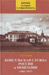 Сизова А.А. Консульская служба России в Монголии (1861-1917)