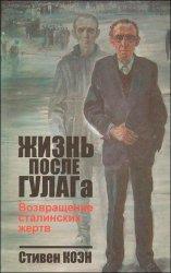 Коэн С. Жизнь после ГУЛАГа. Возвращение сталинских жертв