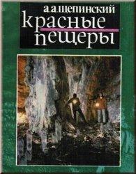 Щепинский А.А. Красные пещеры
