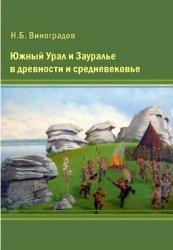 Виноградов Н.Б. Южный Урал и Зауралье в древности и cредневековье