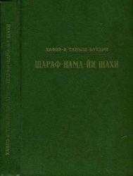 Хафиз-и Таныш Бухари. Шараф-нама-йи-шахи (Книга шахской славы). Часть 1