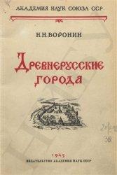 Воронин Н.Н. Древнерусские города