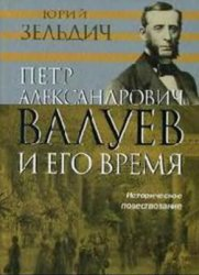 Зельдич Ю.В. Петр Александрович Валуев и его время