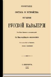Иванов П.А. Обозрение состава и устройства регулярной русской кавалерии от  ...