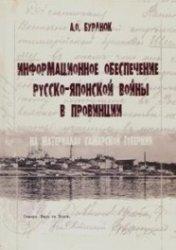 Буранок А.О. Информационное обеспечение Русско-японской войны в провинции ( ...