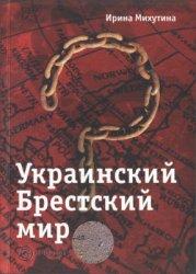Михутина И. Украинский Брестский мир