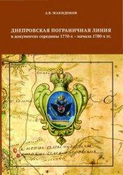 Макидонов А.В. Днепровская пограничная линия в документах середины 1770-х - ...