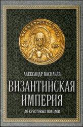 Васильев А.А. Византийская империя до крестовых походов