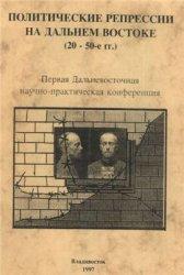 Деревянко А.П. (ред.) Политические репрессии на Дальнем Востоке СССР в 1920 ...
