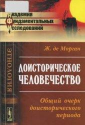 Морган Ж. Доисторическое человечество. Общий очерк доисторического периода