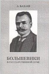 Бадаев А. Большевики в Государственной Думе