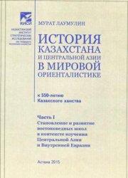 Лаумулин М. История Казахстана и Центральной Азии в мировой ориенталистике  ...