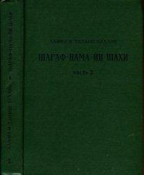 Хафиз-и Таныш Бухари. Шараф-нама-йи-шахи (Книга шахской славы). Часть 2