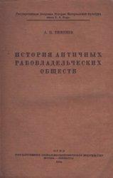 Тюменев А.И. История античных рабовладельческих обществ