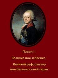 Самойлова И.В. Павел I. Величие или забвение. Великий реформатор или безжал ...